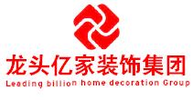陕西龙头亿家装饰设计工程有限公司