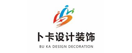 武汉卜卡设计装饰工程有限公司