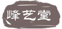 天津峰艺堂装饰设计工作室