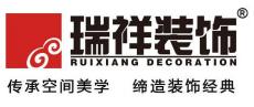 北京瑞祥佳艺建筑装饰工程有限公司济南一分公司