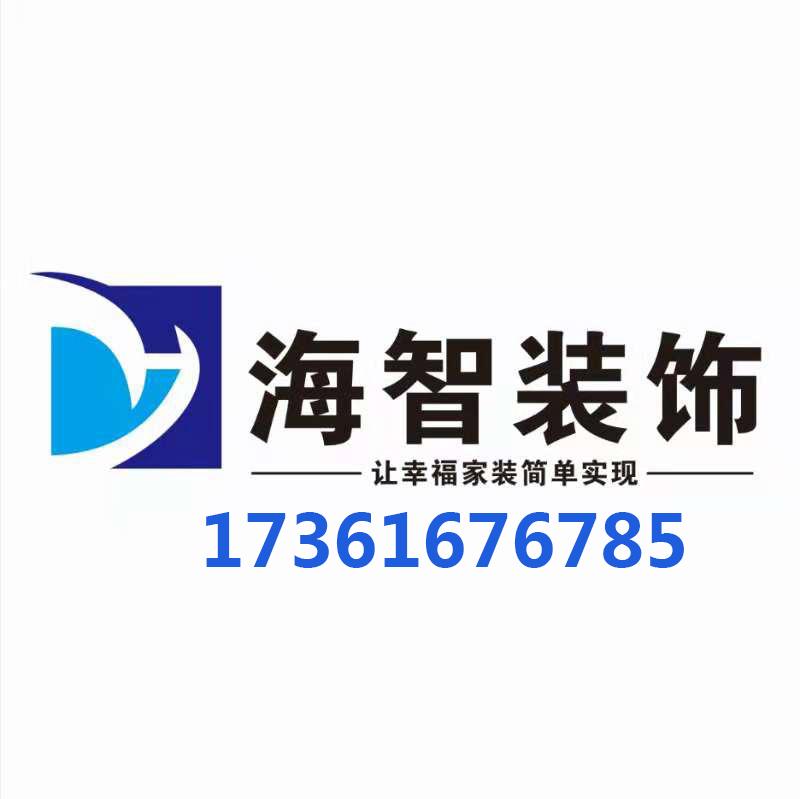 石河子开发区众鑫海智装饰店