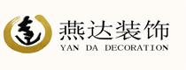 南昌燕达建筑装饰工程有限公司