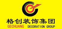 合肥格創裝飾工程有限公司的Logo