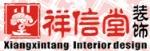 重庆市祥信堂装饰设计有限公司