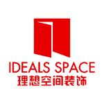 济南理想空间建筑装饰有限公司