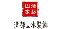 河北清都山水装饰有限公司