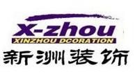 济南新洲装饰设计有限公司