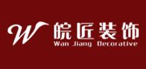 安徽皖匠装饰工程有限公司