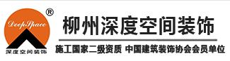 柳州深度空间装饰公司