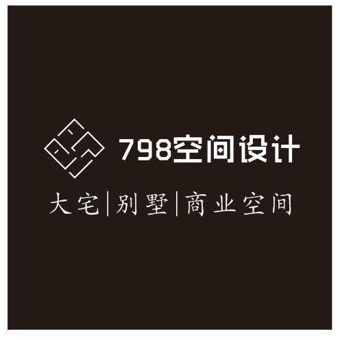 杭州798装饰工程有限公司