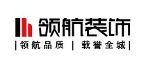 徐州领航装饰