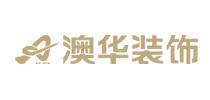 武汉澳华装饰设计工程有限公司