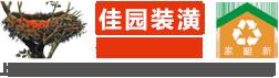 佳園裝潢(上海進念建筑設計裝飾有限公司)的Logo