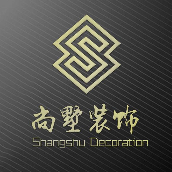 重庆尚墅装饰工程有限公司