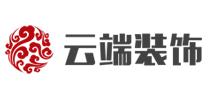 武汉云端尚装饰设计有限公司