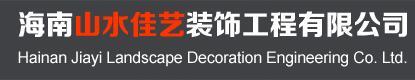 海南山水佳艺装饰工程有限公司