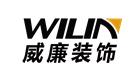 济南威廉装饰工程有限公司