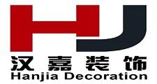 济南汉嘉建筑工程有限公司