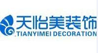 永川天怡美裝飾工程有限公司的Logo