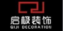 重庆启极装饰工程有限公司永川分公司
