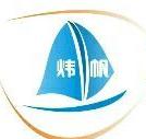 重庆市永川区炜帆装饰工程有限公司