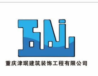 重庆津珉建筑装饰工程有限公司