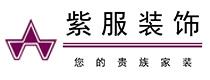 南昌紫服装饰