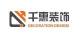 石柱土家族自治县千惠装饰设计有限公司