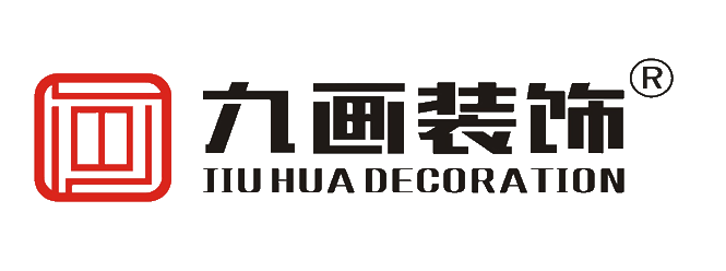 广州九画装饰设计工程有限公司