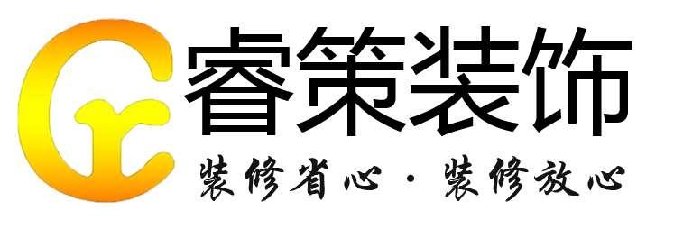 云南睿策装饰