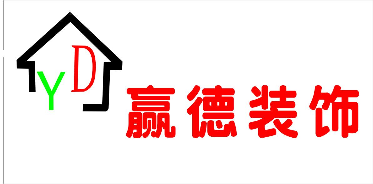 天津赢德装饰工程有限公司