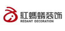 南通红蚂蚁装饰工程有限公司