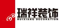 北京瑞祥佳艺建筑装饰工程有限公司郑州分公司
