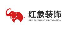 武漢紅象裝飾