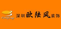 苏州欧陆风装饰工程有限公司