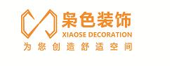 广州枭色装饰设计工程有限公司