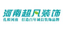 郑州超凡装饰设计工程有限公司