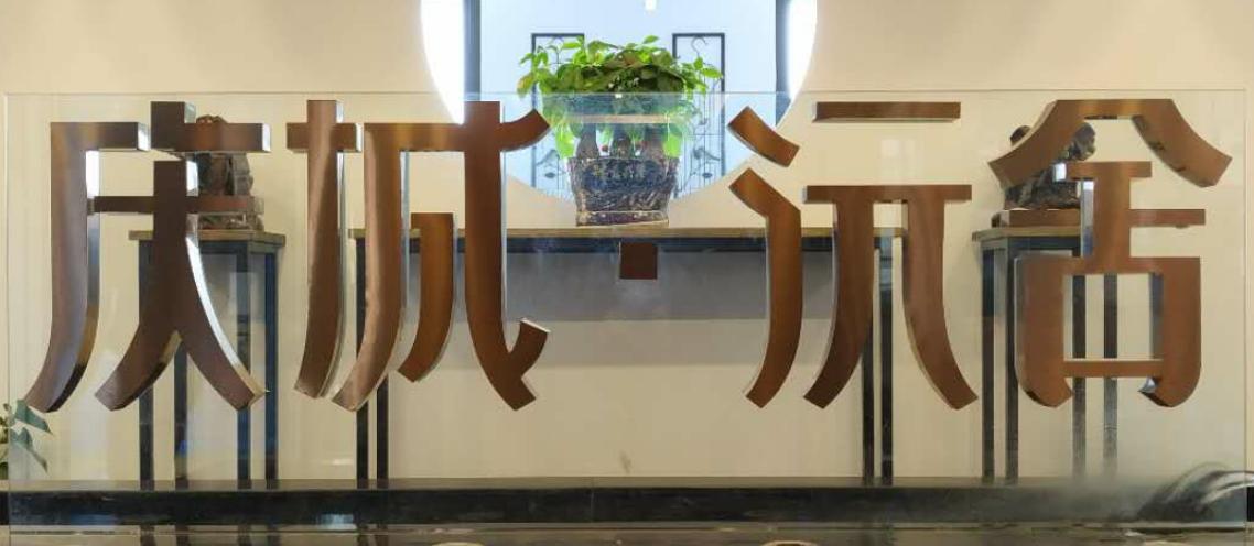 重庆庆城装饰