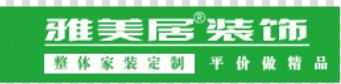 青岛雅美居装饰设计有限公司