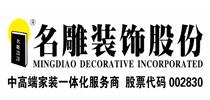 深圳市名雕装饰股份有限公司长沙天心分公司