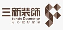 绵阳三新装饰工程有限公司