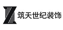 武汉筑天世纪装饰工程有限公司