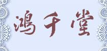 重庆市鸿千堂装饰工程有限公司