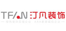 安徽汀凡裝飾工程有限公司的Logo