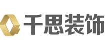 湖南千思装饰设计工程有限责任公司