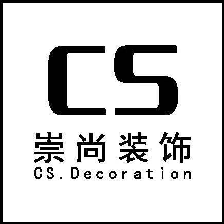四川崇尚装饰工程有限公司