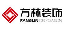 武漢方林裝飾工程有限公司