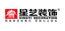 广东星艺装饰集团南通有限公司