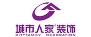 枣庄城市人家装饰设计工程有限公司