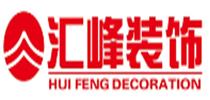 广州市汇峰装饰工程有限公司